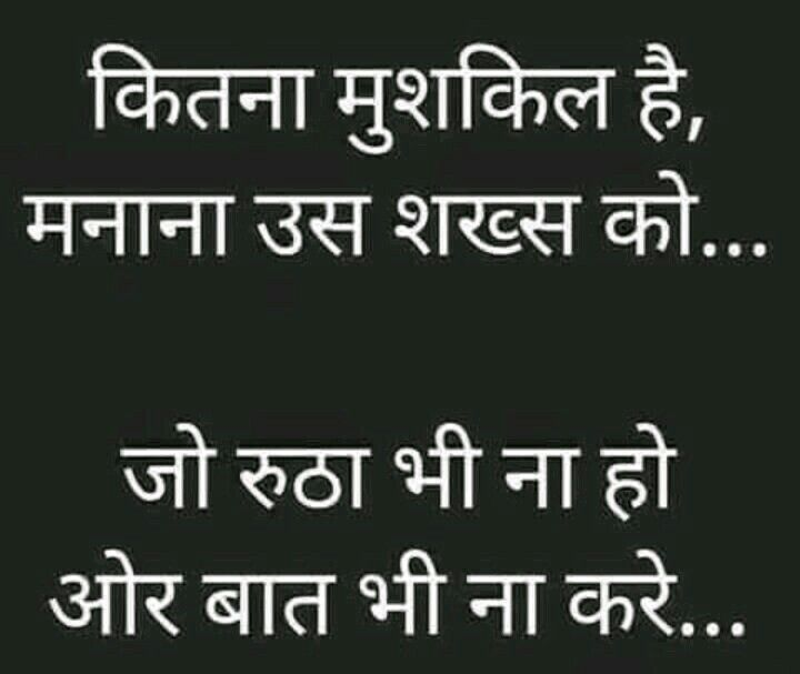 Get Here Quotation Of Love In Hindi - Soaknowledge