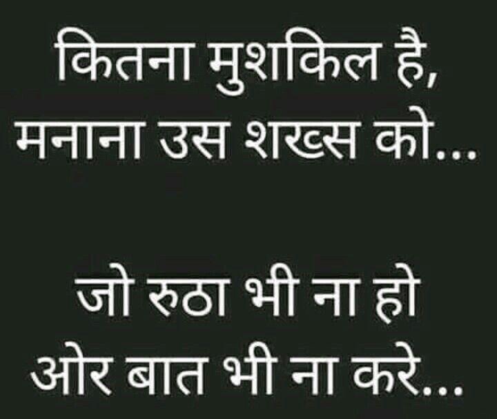 Love Shayari Shayari Hindi Quotes True Love Quotes Love Quotes
