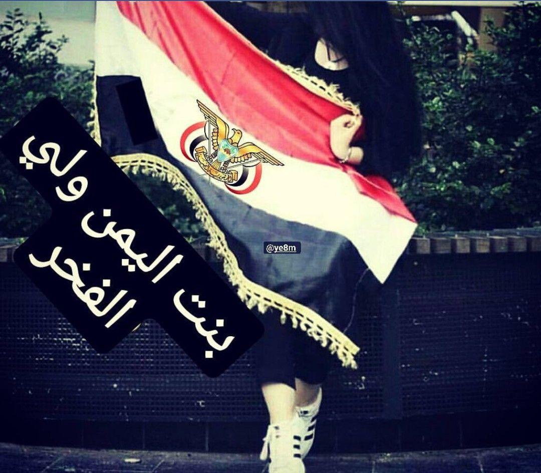 بنت اليمن ولي الفخر ايه يمانيھ ورأفعھ رآآسي لفوق وأن جيت بعشق ما عشقت إلا يماني ماهو قصور باالقبايل كلهم ذوق لكن مزآآجي مآآيبي إلا يما Yemen Daughter Islam