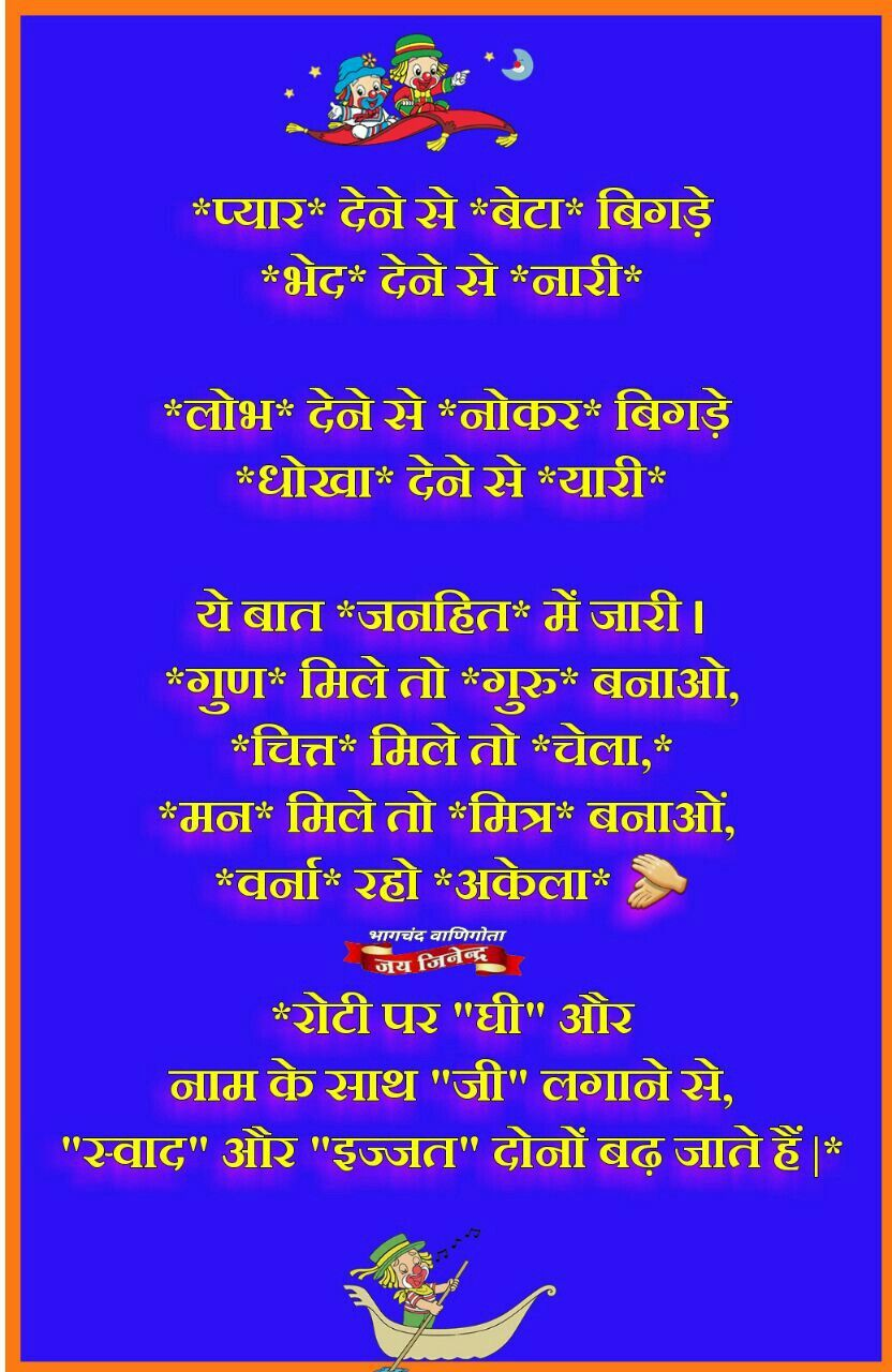 Pin By Santosh Dongre On Thought Morning Greetings Quotes Quotes Words