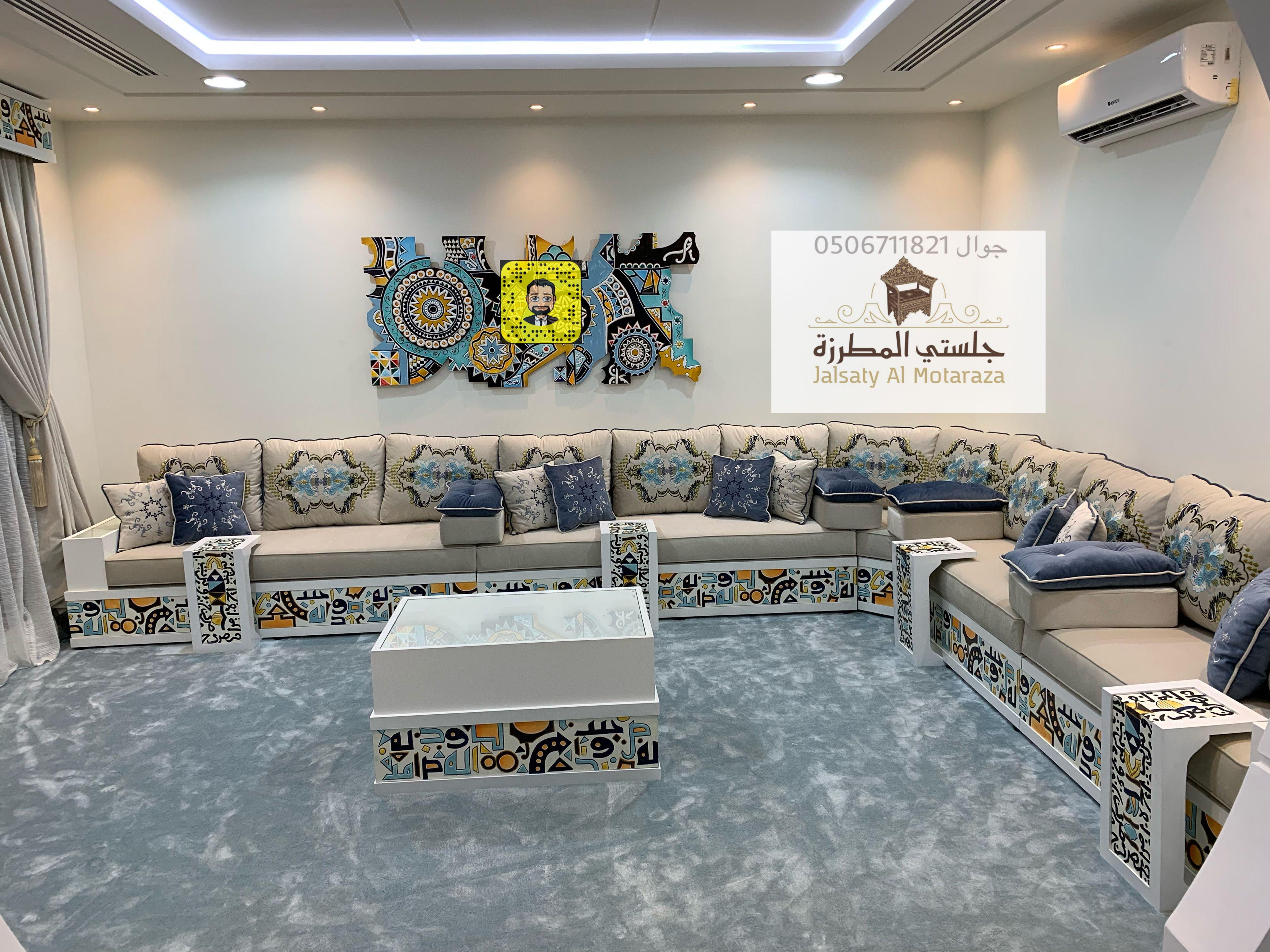 مجلس مغربي صلصال خزف من تصميم وتنفيذ جلستي المطرزة جوال 0506711821 Home Drawing Room Interior House Interior