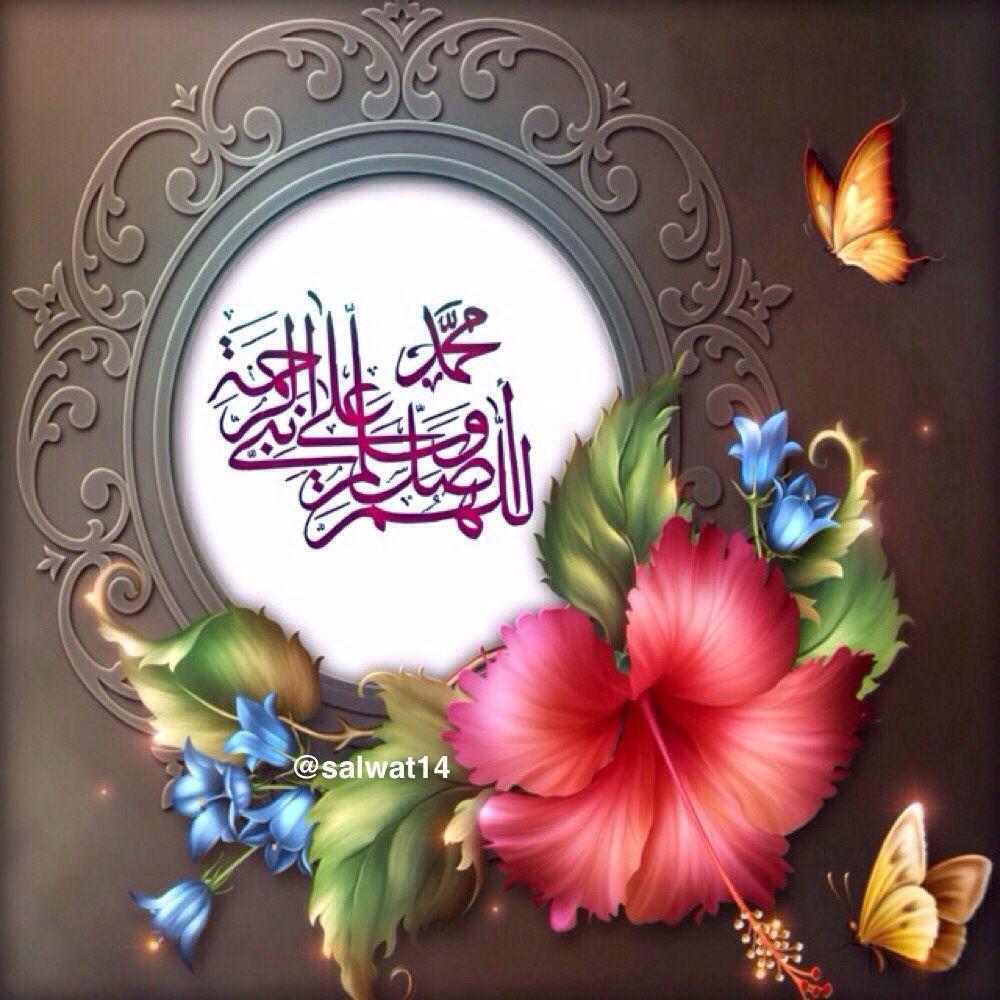 اللهم صل على محمد وال محمد Islamic Images Islamic Pictures Islamic Calligraphy