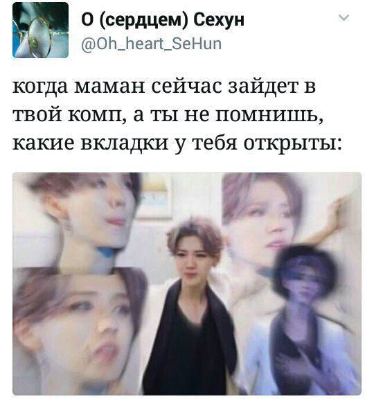K-pop mеmы и Ноvоstи.💬📰 - k-pop мемы | Мемы, Смешные мемы ...