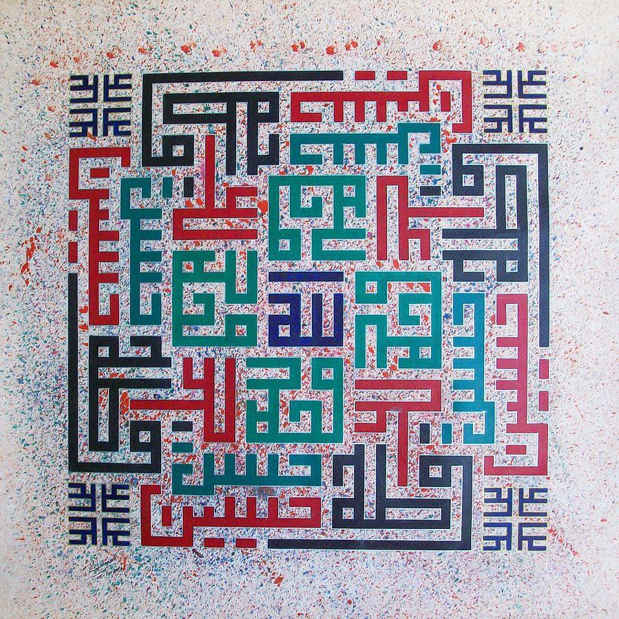 islamic-art-calligraphy-for-sale-i15.jpg 899×900 pixels