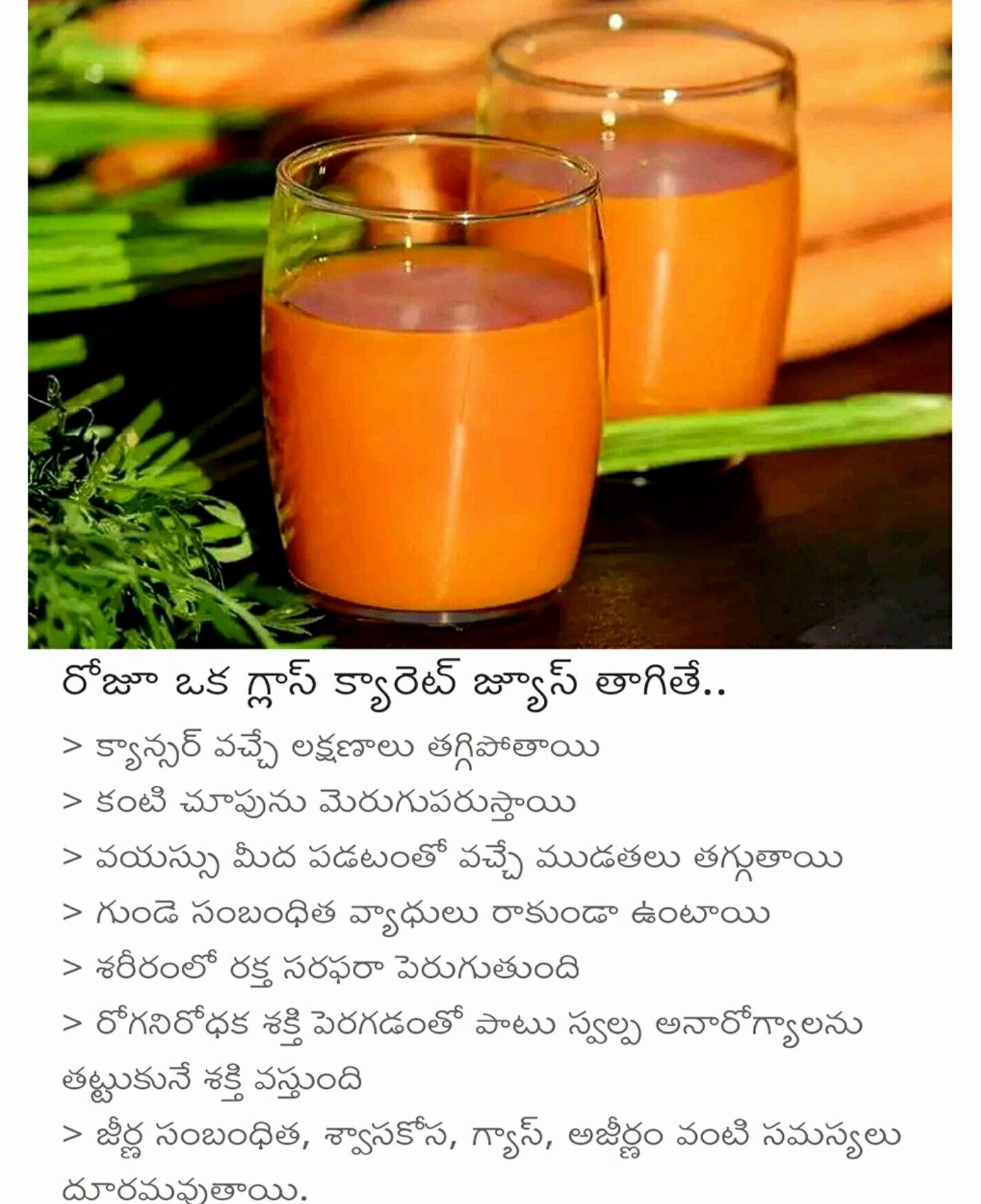 Pin by Vasu, Chittoor on Telugu, Vasu, Chittoor Health