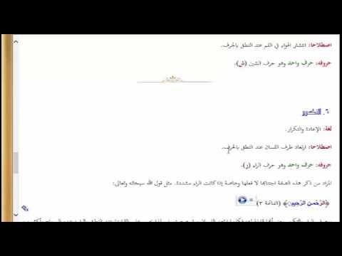 أحكام التجويد مخارج الحروف وصفاتها الصفات التي لا ضد لها في القرآن Places To Visit