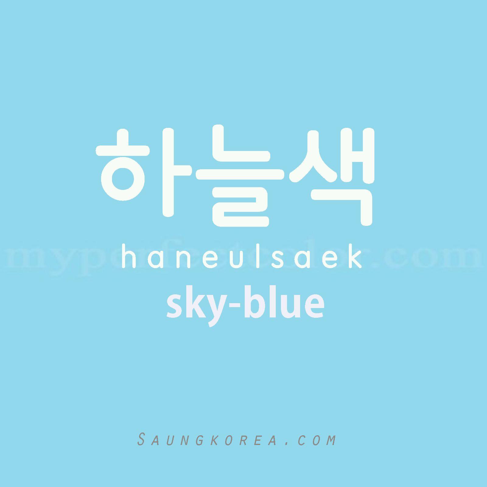 하늘색=sky blue