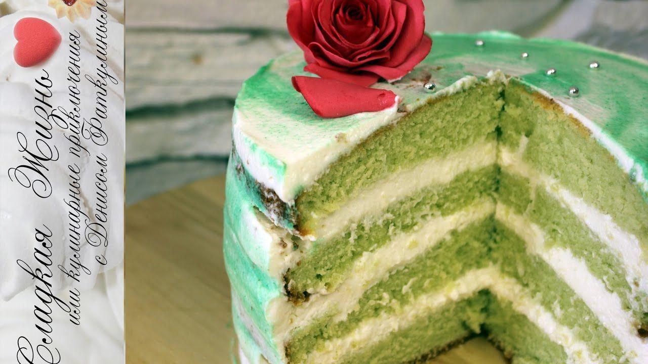 торт фисташковый бисквит рецепт с фото что крации время