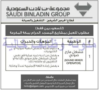 وظائف السعوديه مجموعة بن لادن السعودية وظائف شاغرة Boarding Pass Blog Posts Blog
