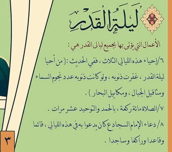 Pin By Dalia El Beblawy On دعائى رجائي Ramadan Congratulations Novelty Sign