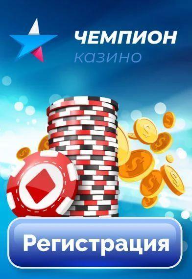 казино чемпион украина