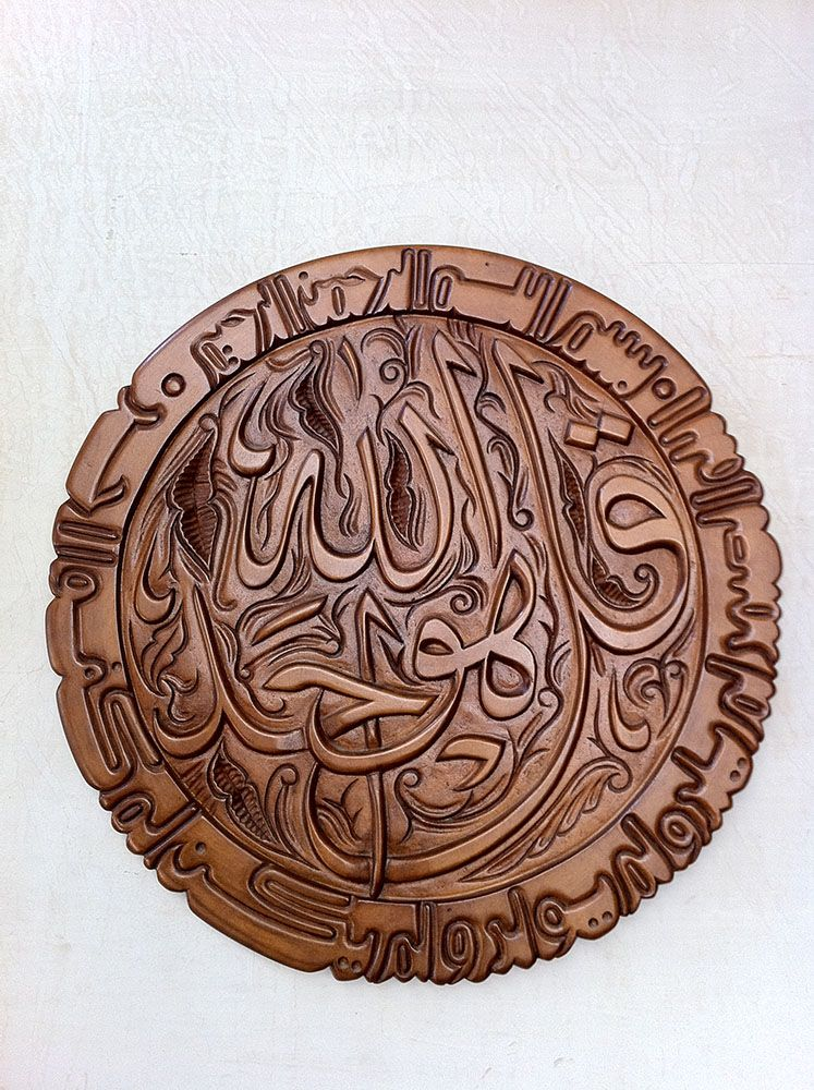 Wood Carving Quran سورة الاخلاص نحت على الخشب Islamskaya Kalligrafiya Rezba Po Derevu Kalligrafiya