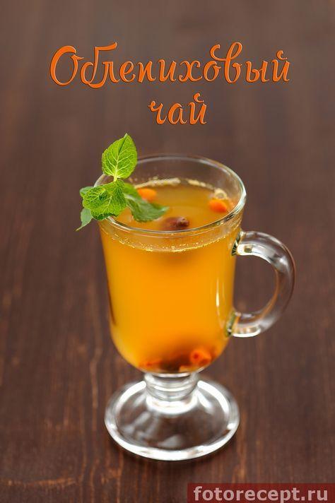 согревающий чай с облепихой