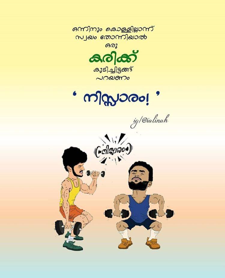 Pin By Prathibha G On Karikku Malayalam Quotes Heartfelt Quotes Literature Quotes