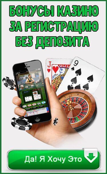 промокоды партнеры казино без депозита