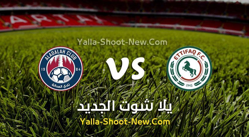 مشاهدة مباراة الإتفاق والعدالة بث مباشر Yalla Shoot يلا شوت الجديد حصري اون لاين اليوم الخميس 24 10 2019 في الدوري السعودي