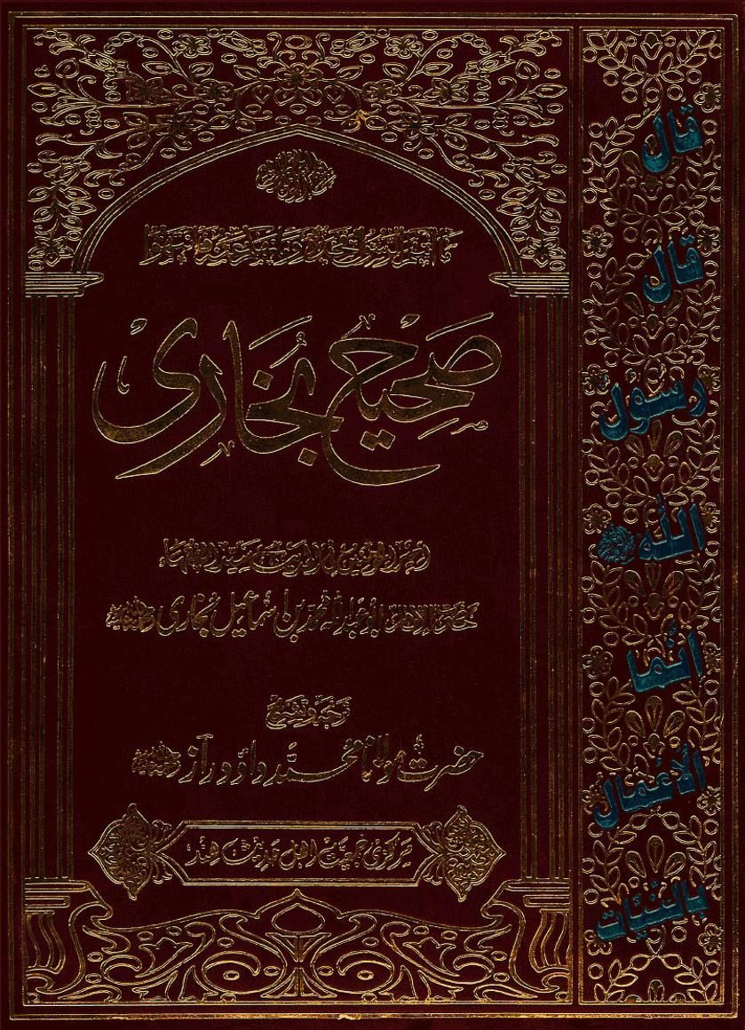 Ebook shahih download bukhari free