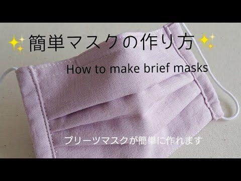 大人 プリーツ マスク 手作り 簡単