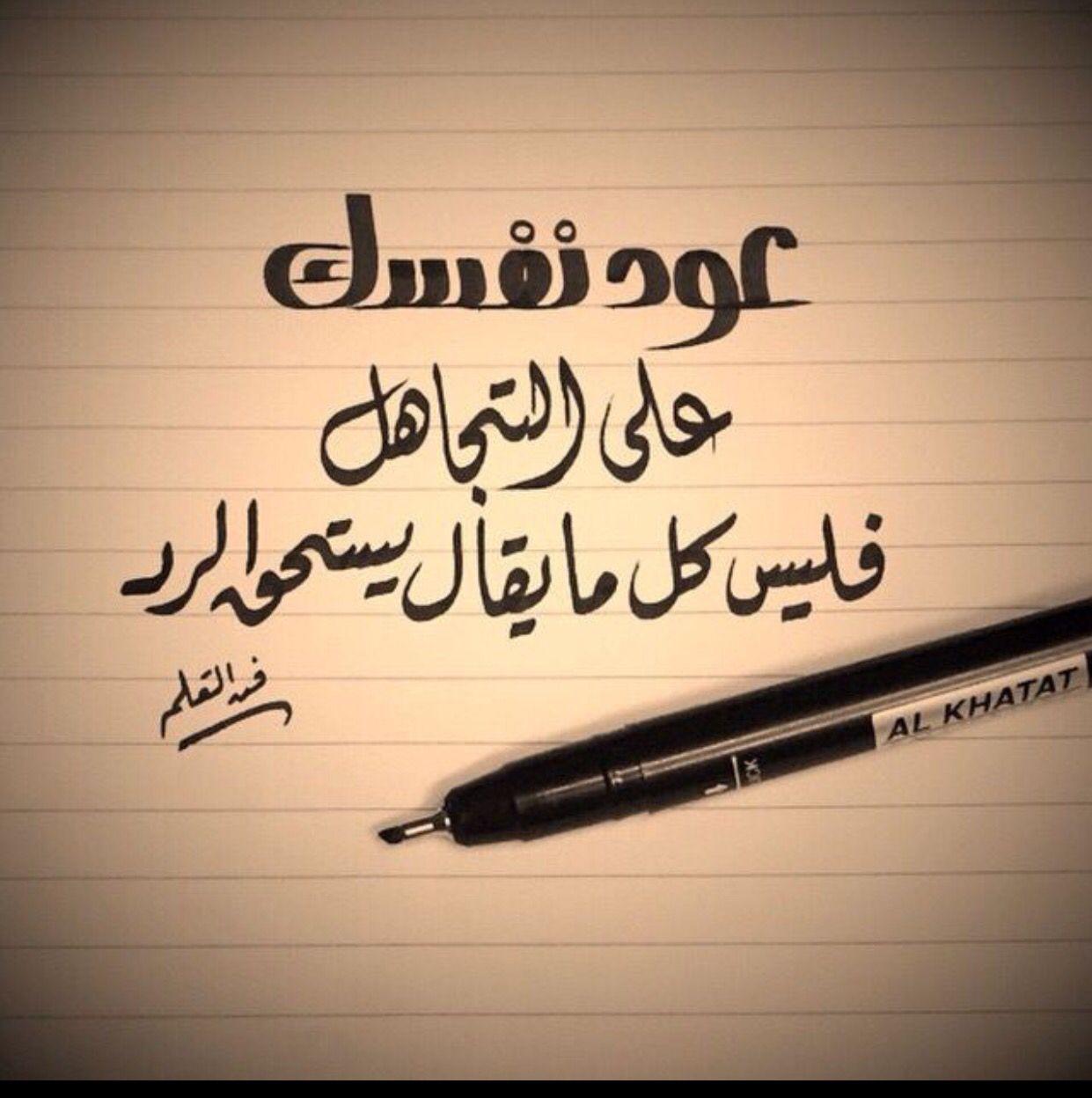 عود نفسك على التجاهل فليس كل مايقال يستحق الرد Islam Facts Special Words Hd Nature Wallpapers