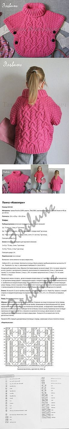 Пончо для девочки. | Knitting for children | Pinterest | Tejido ...