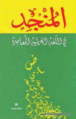 al munjid arabic to arabic dictionary