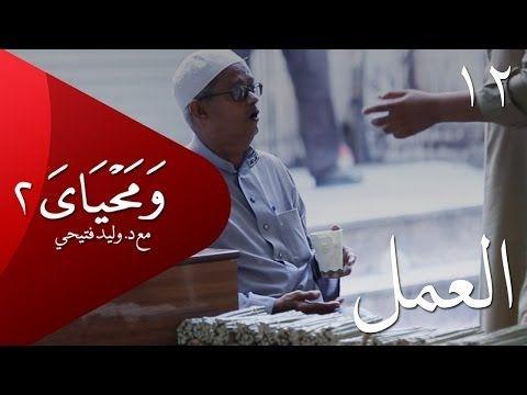 ومحياي 2 مع د وليد فتيحي الحلقة 7 الضحك ومحياي2 Wama7yaya Youtube Incoming Call Screenshot