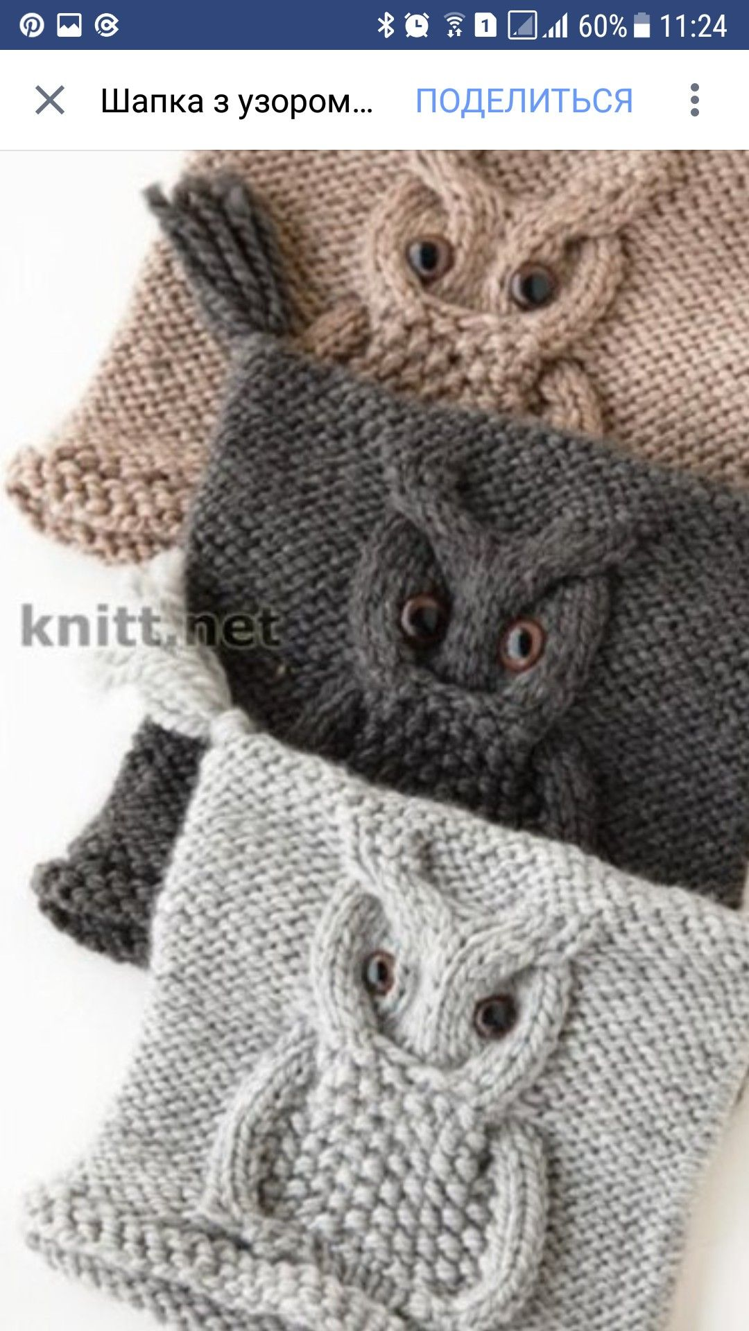 pinterest knitted owl hat pattern diy home ideas bankloansurffo Image collections