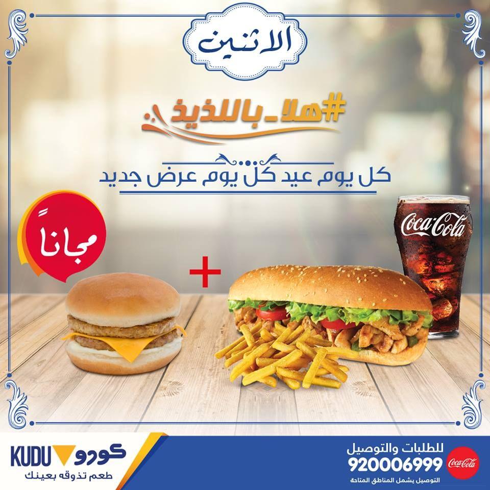 عرض مطعم كودو السعودية اليوم الاثنين 2 7 2018 عرض اليوم فقط عروض اليوم Hot Dog Buns Food Dog Bun