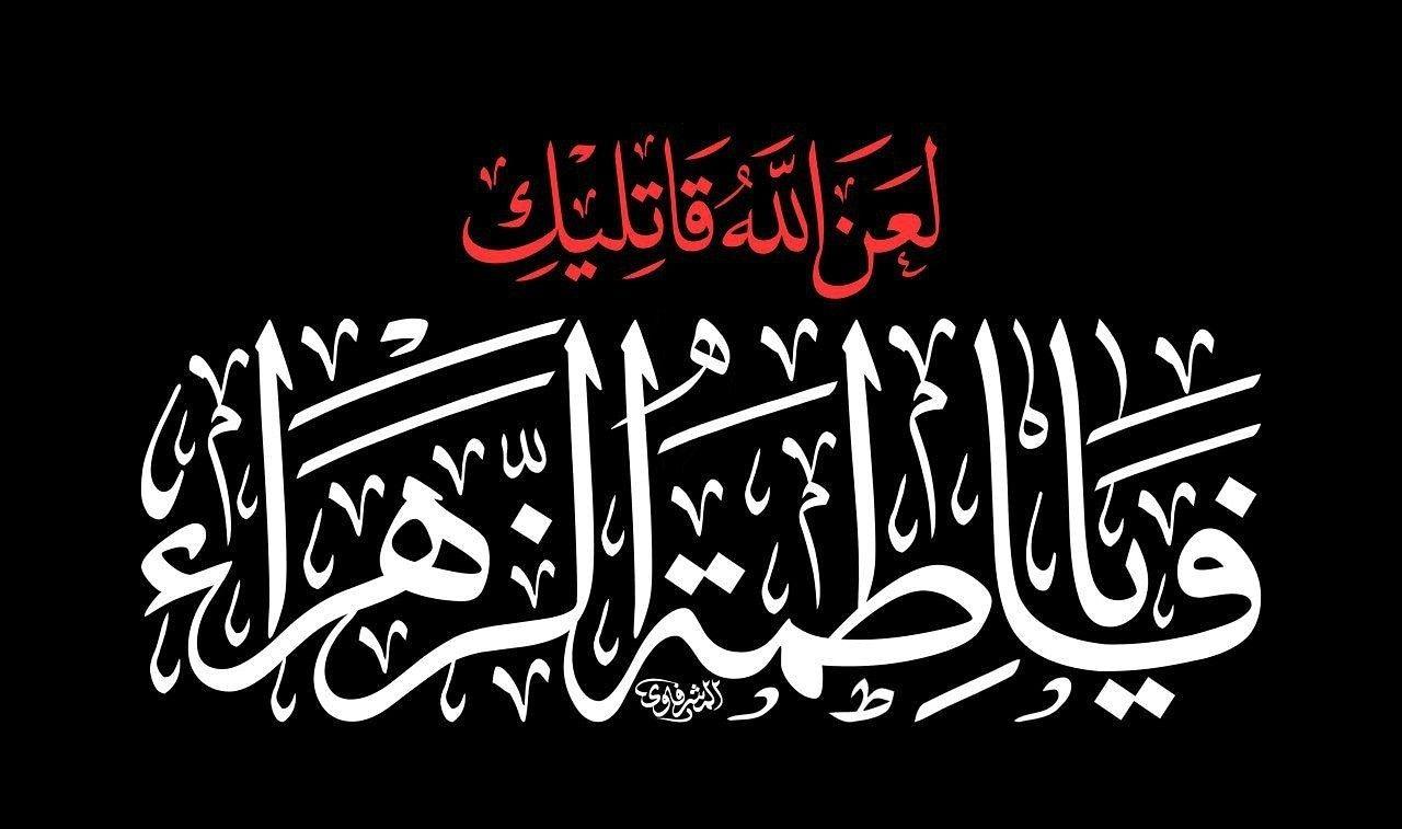لعن الله قاتليك يافاطمة الزهراء Islamic Calligraphy Islamic Art Islam