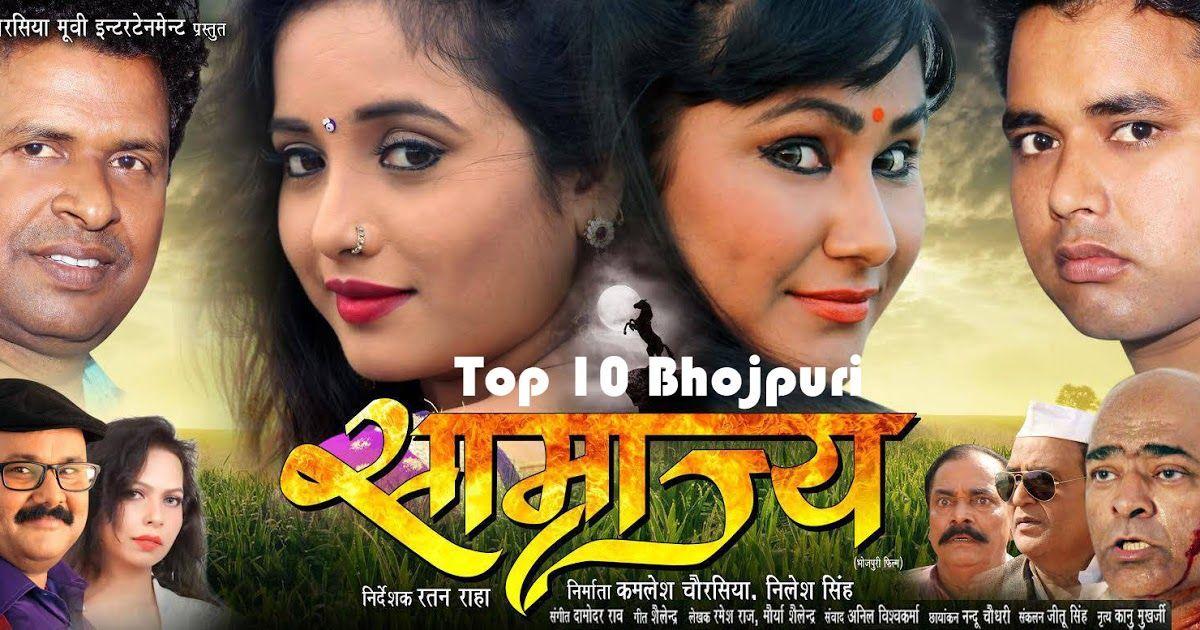 Samrajya 2017 Bhojpuri Movie Wiki Star Cast And Crew View All