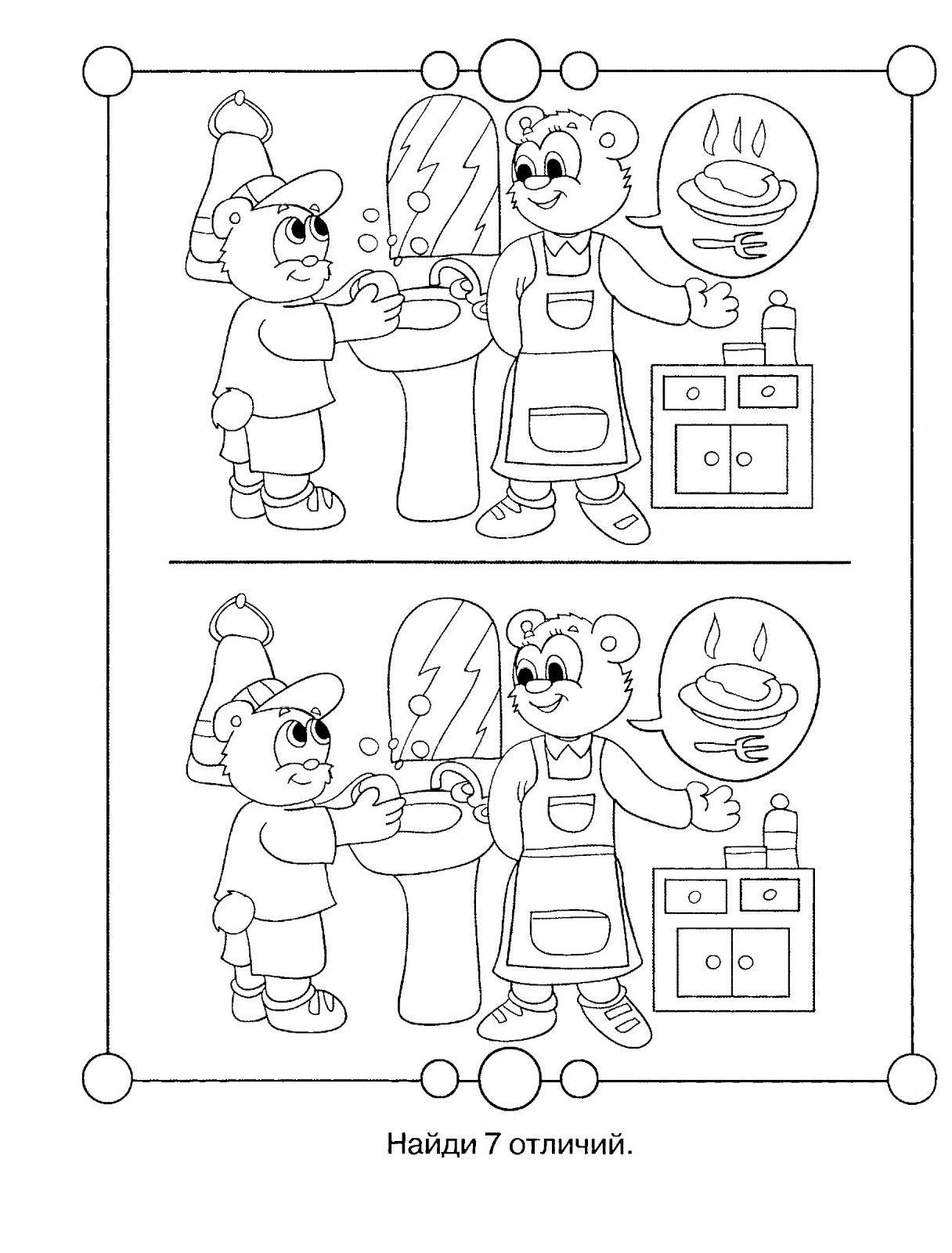 child development  rebus puzzle gyerekeknek verschillen  find the diffrenses  raskit skirtumus