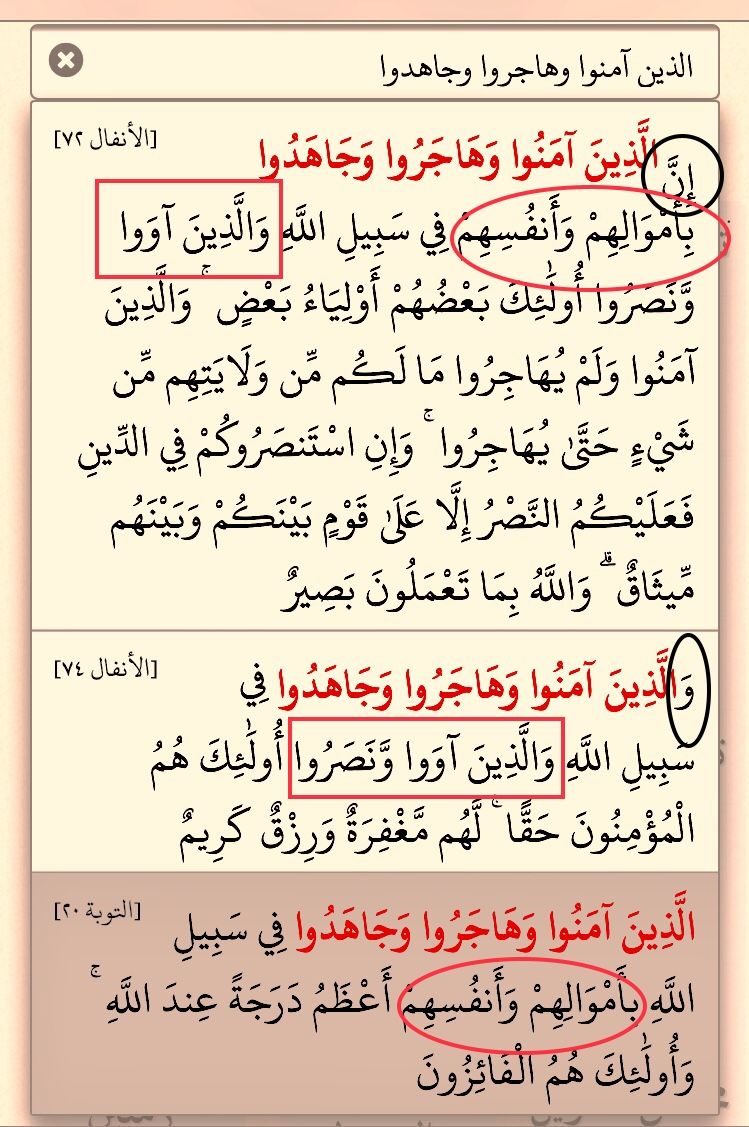 التوبة ٢٠ الذين آمنوا وهاجروا وجاهدوا ثلاث مرات في القرآن مع الأنفال ٧٢ ٧٤ مرتان في السورة Holy Quran Islam Quran