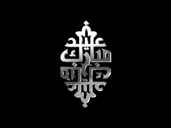 Eid Mubarak On Behance Eid Mubarak Eid Eid Greeting Cards