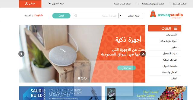 موقع اسواق السعودية للشراء أون لاين إلكترونيات وملابس ومستلزمات شخصية