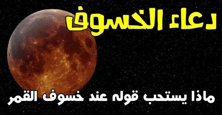 دعاء خسوف القمر وأجمل 50 دعاء إسلامي رائع Movie Posters Sic Movies