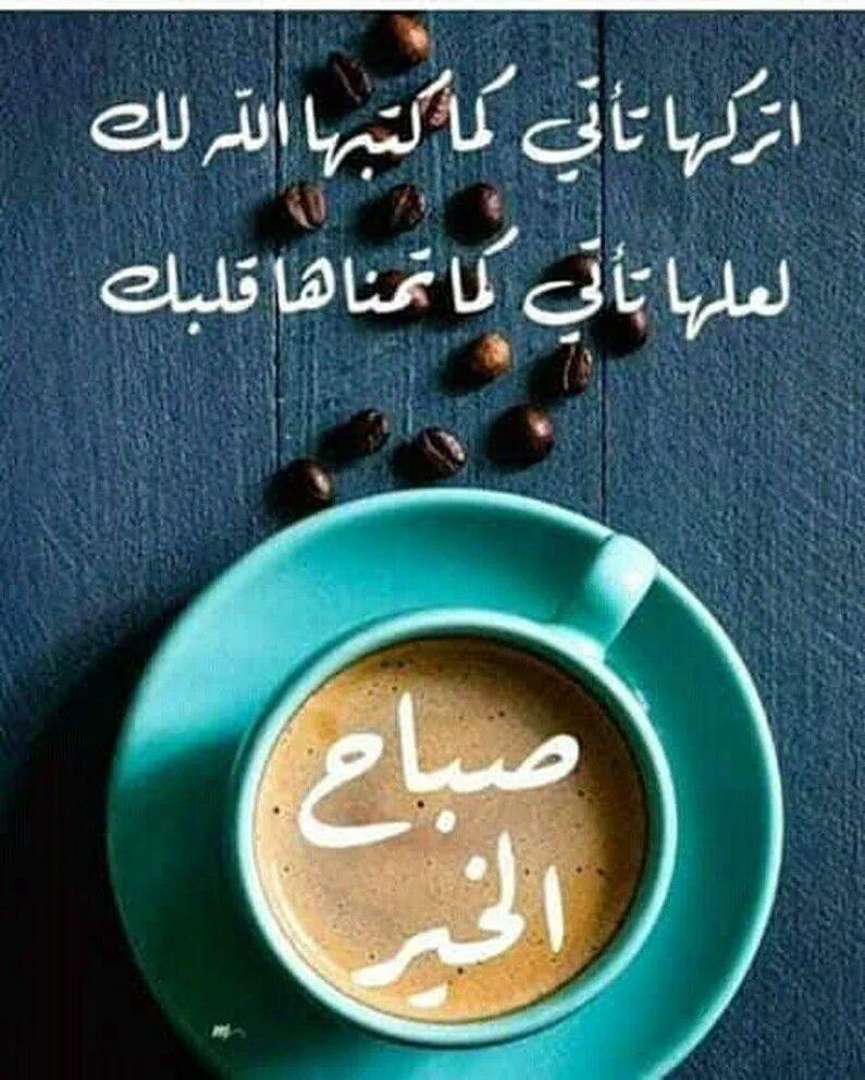 guten tag auf arabisch