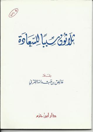 ليس به من جديد ولكن لغته ممتعة Arabic Calligraphy Calligraphy