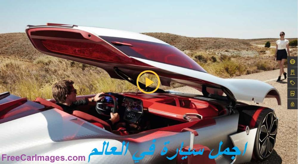 قابل الآن اجمل سيارة في العالم والتي تبدو من عالم آخر انواع و صور السيارات Supercars Concept Cars Auto S Motoren