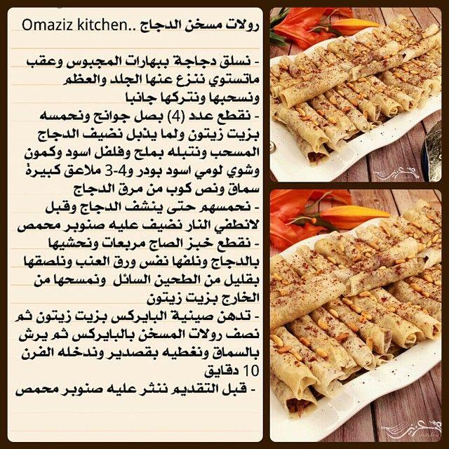رولات مسخن الدجاج Cookout Food Tunisian Food Recipes