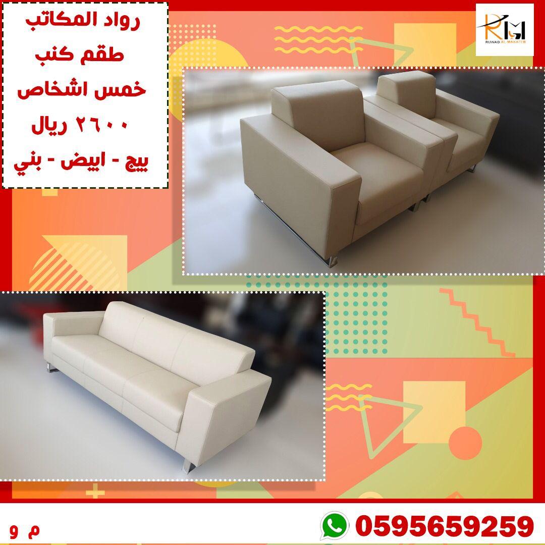 كنب بيج Outdoor Furniture Outdoor Decor Outdoor Sofa