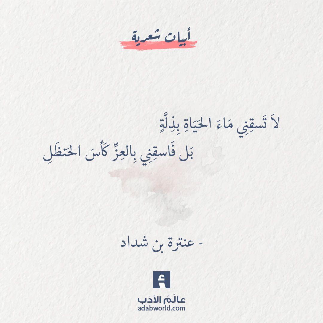 لا ت سق ن ي م اء الح ي اة ب ذ ل ة ب ل ف اسق ن ي ب الع ز ك أس الح نظ ل عنترة بن شداد Funny Arabic Quotes Words Quotes Beautiful Arabic Words