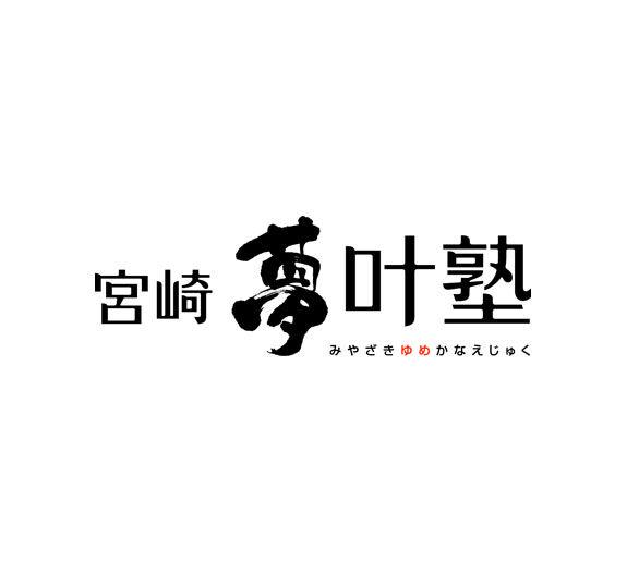 宮崎夢叶塾ロゴデザイン