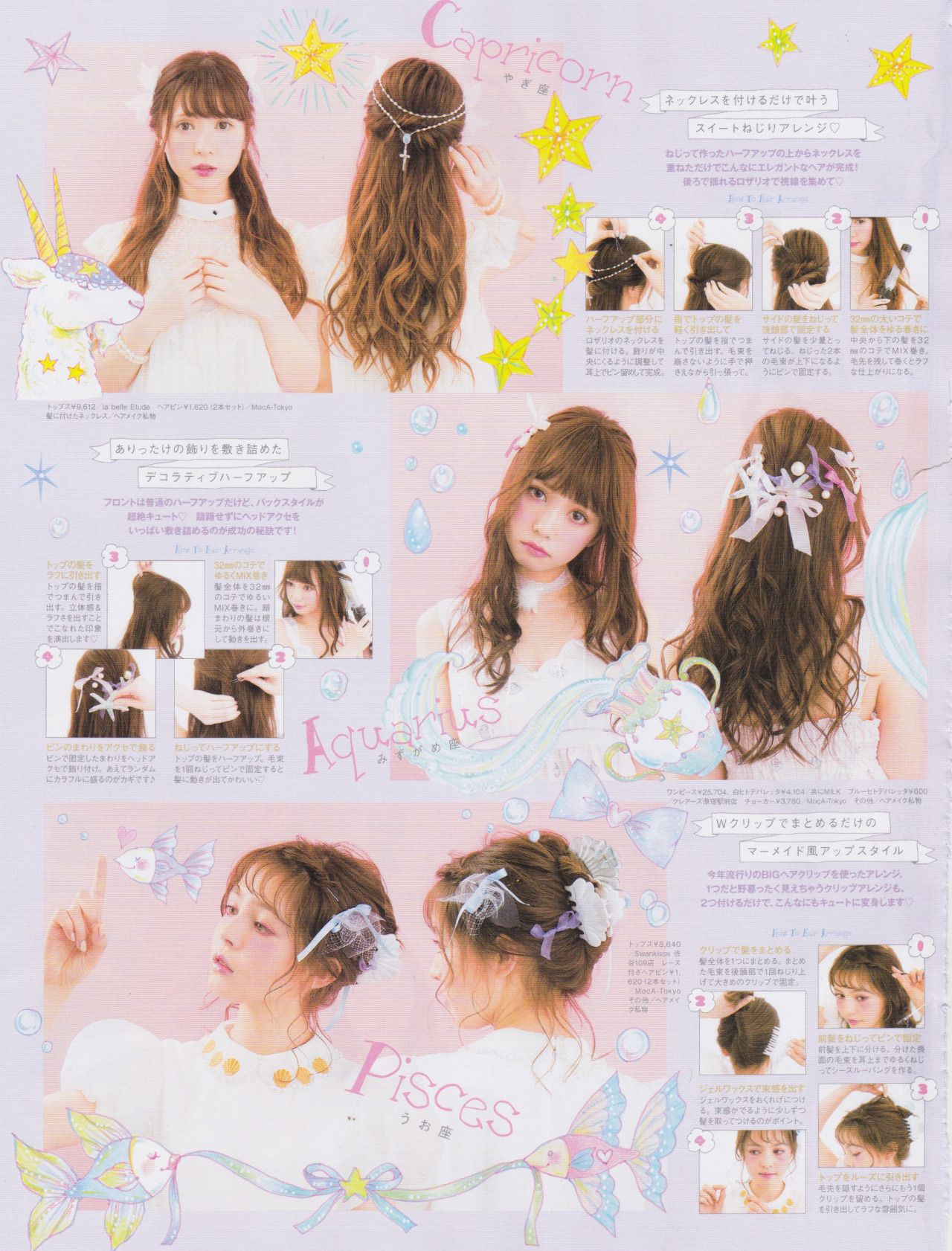 tumblr_o86fqvn6Uz1vw7lgqo3_1280.jpg (1280×1682)   Creative hairstyles, Kawaii  hairstyles, Hair styles