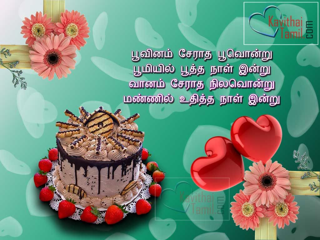 Iniya Pirantha Naal Vazhthukal Happy Birthday Poem Lines In Tamil
