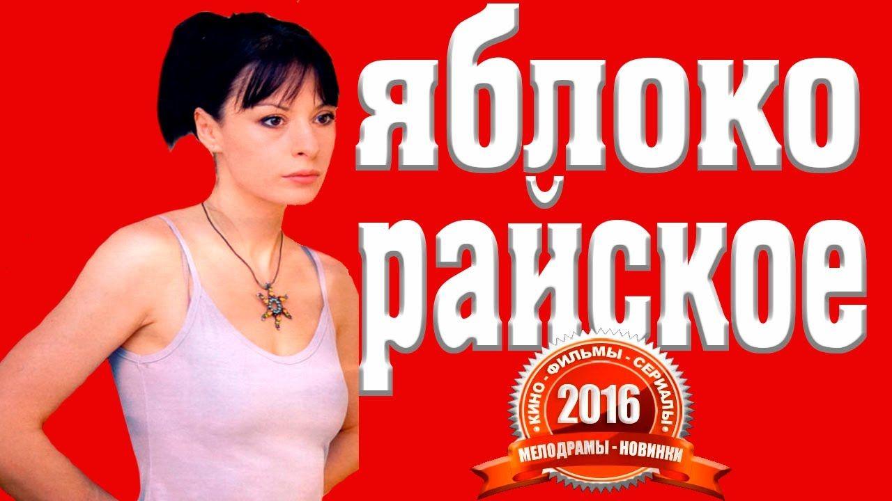 Русские мелодрамы - Смотреть онлайн