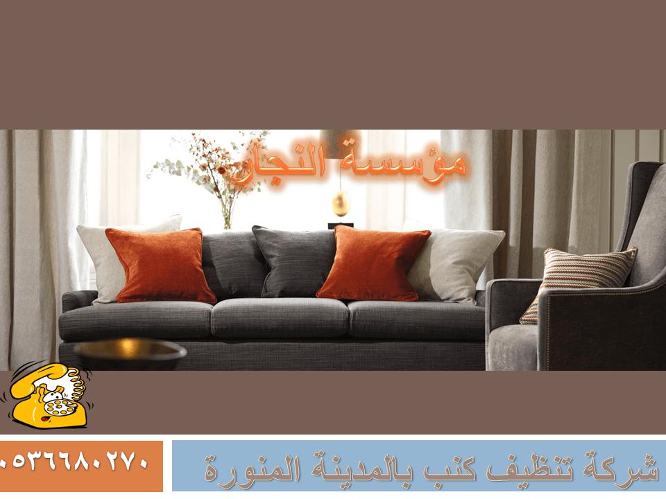 افضل شركة تنظيف كنب بالمدينة المنورة 0536680270 النجارشركة تنظيف كنب بالمدينة المنورة Home Home Decor Furniture