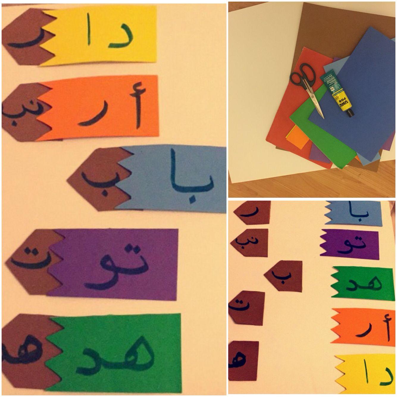 نشاط كلمات الألوان هدف هذا النشاط ان يكون الطفل كلمات حقيقية من تجميع مقاطع الكلمة الأدوات المستخدمة في هذا Alphabet Activities Cards Handmade Kindergarden