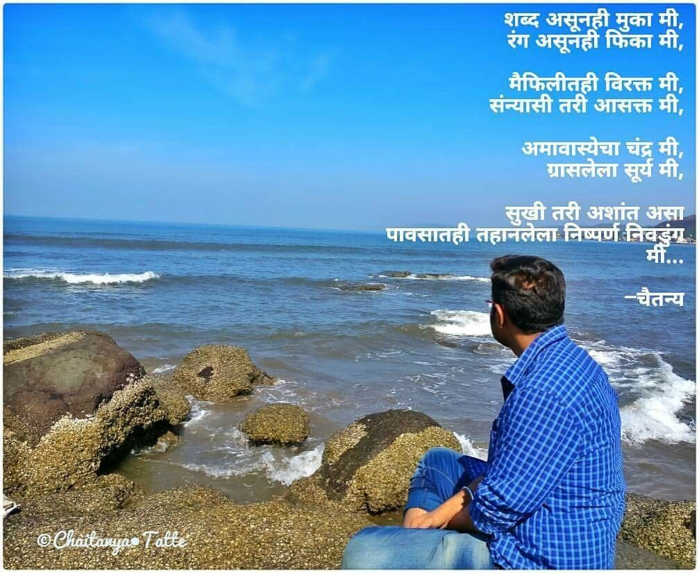 Marathi kavita poem Marathi quotes, Poems, Water
