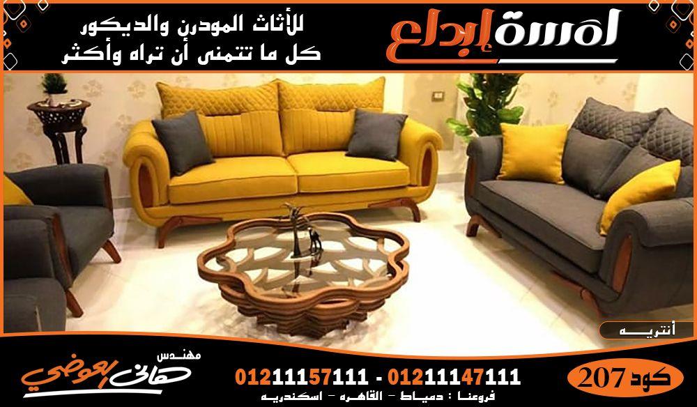 كتالوج انتريهات مودرن بدمياط انتريهات مودرن بمصر 2021 احلي الانتريهات في العالم 2022 Furniture Home Decor Living Room