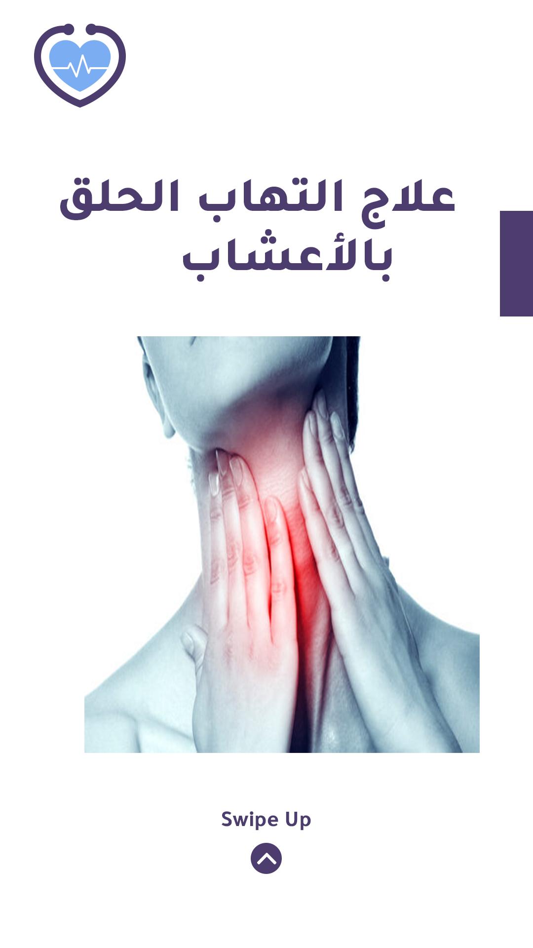 علاج التهاب الحلق بالhعشاب Movie Posters Movies Poster